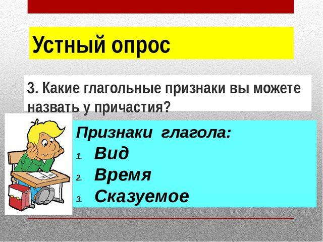3. Какие глагольные признаки вы можете назвать у причастия? Устный опрос Приз...