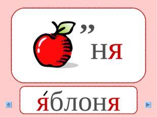 ,, ня яблоня