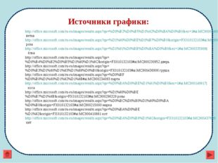 Источники графики: http://office.microsoft.com/ru-ru/images/results.aspx?qu=%