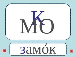 К М О замок