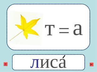 т = а лиса