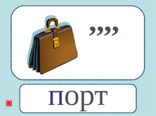 ,,,, порт