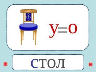 у = о стол