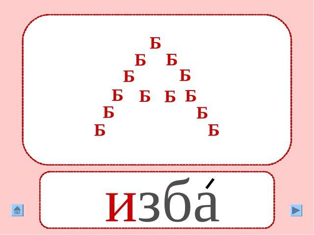 изба Б Б Б Б Б Б Б Б Б Б Б Б Б
