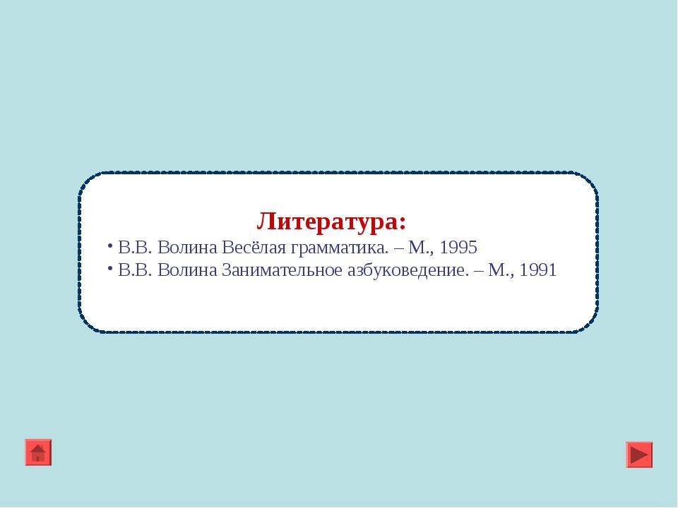 Литература: В.В. Волина Весёлая грамматика. – М., 1995 В.В. Волина Занимател...