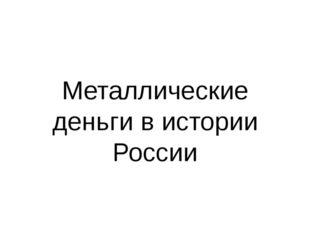 Металлические деньги в истории России