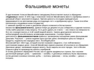 Фальшивые монеты В царствование Алексея Михайловича самодержец благословляет