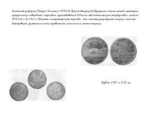 Рубли 1707 и 1721 гг. денежная реформа Петра I в начале XVIII в. Время выпуск