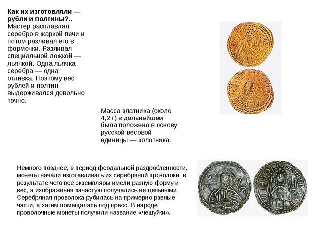 Немного позднее, в период феодальной раздробленности, монеты начали изготавли...