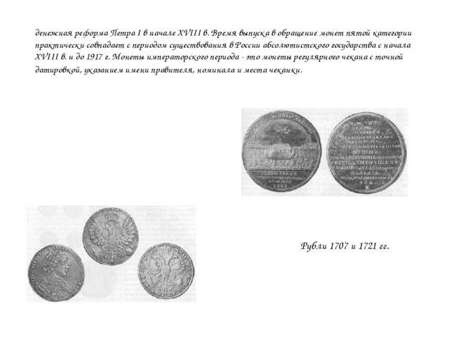 Рубли 1707 и 1721 гг. денежная реформа Петра I в начале XVIII в. Время выпуск...