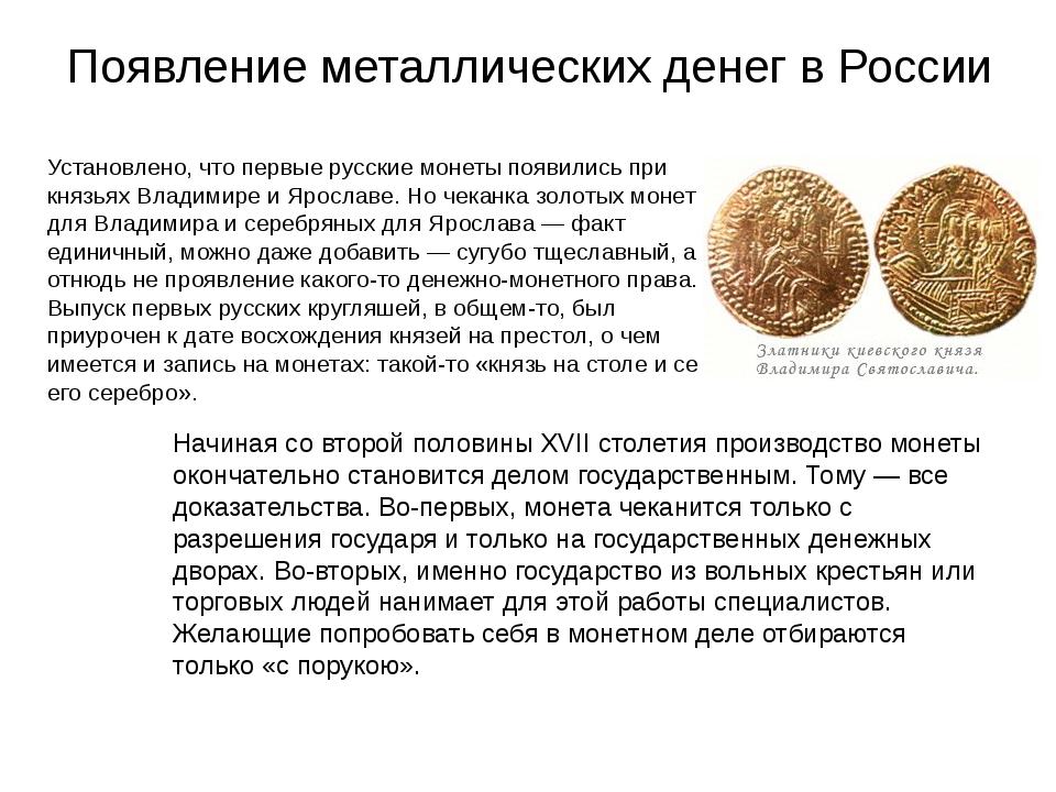 Появление металлических денег в России Установлено, что первые русские монеты...