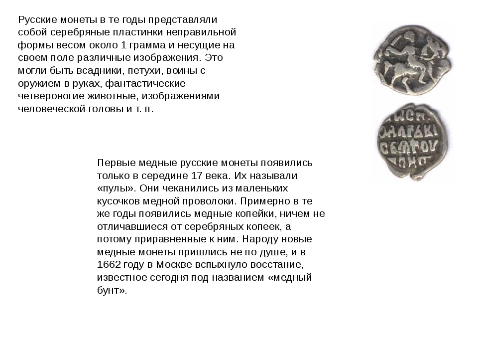 Русские монеты в те годы представляли собой серебряные пластинки неправильной...