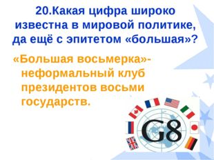 20.Какая цифра широко известна в мировой политике, да ещё с эпитетом «большая