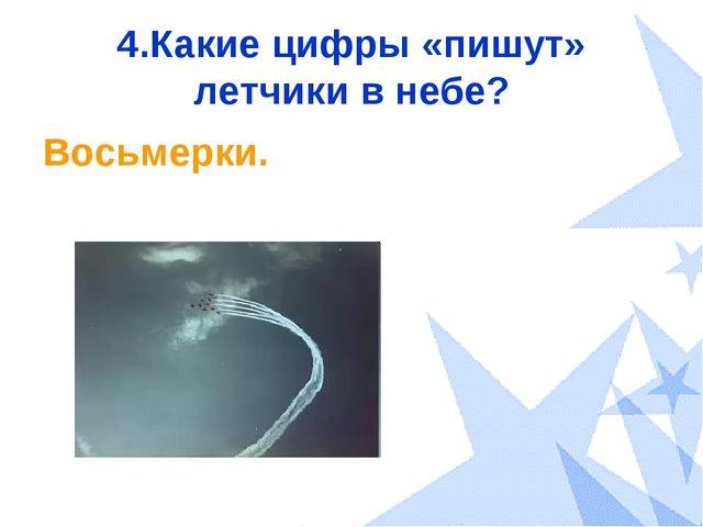 4.Какие цифры «пишут» летчики в небе? Восьмерки.