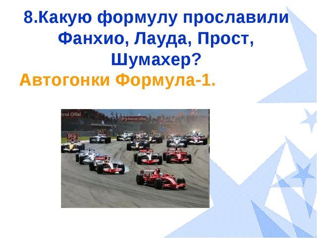 8.Какую формулу прославили Фанхио, Лауда, Прост, Шумахер? Автогонки Формула-1.