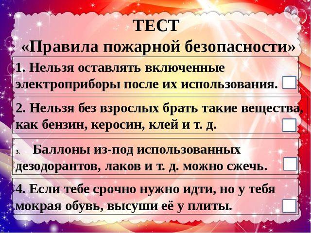 ТЕСТ «Правила пожарной безопасности» 1. Нельзя оставлять включенные электропр...