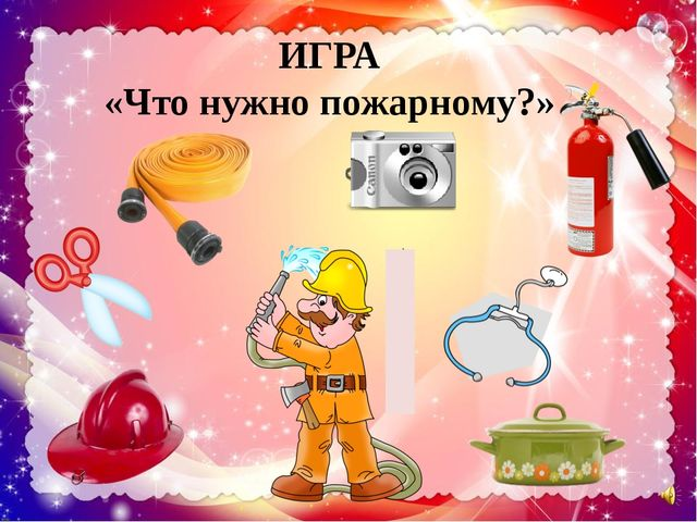 ИГРА «Что нужно пожарному?»