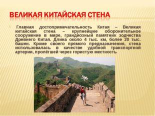 Главная достопримечательность Китая – Великая китайская стена – крупнейшее