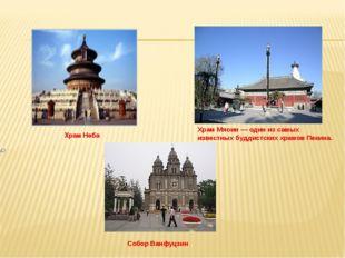 Храм Мяоин— один из самых известных буддистских храмов Пекина. Храм Неба Соб