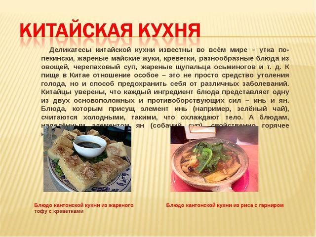 Деликатесы китайской кухни известны во всём мире – утка по-пекински, жареные...