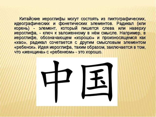 Китайские иероглифы могут состоять из пиктографических, идеографических и фо...