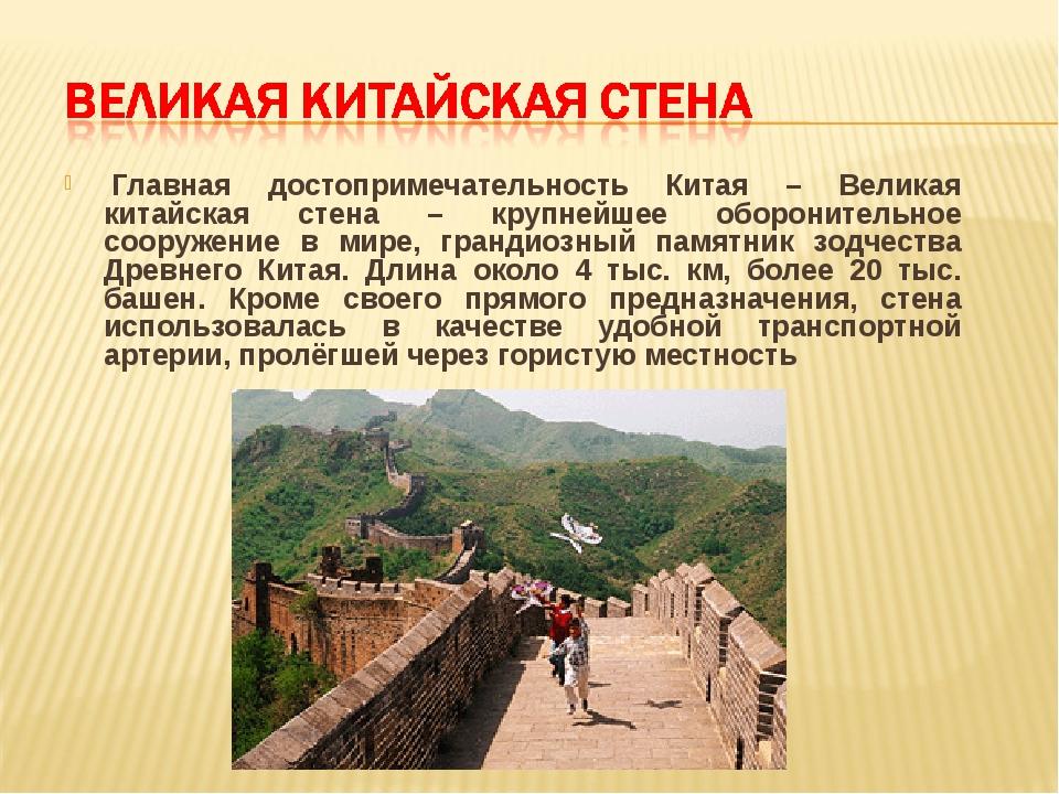 Главная достопримечательность Китая – Великая китайская стена – крупнейшее...