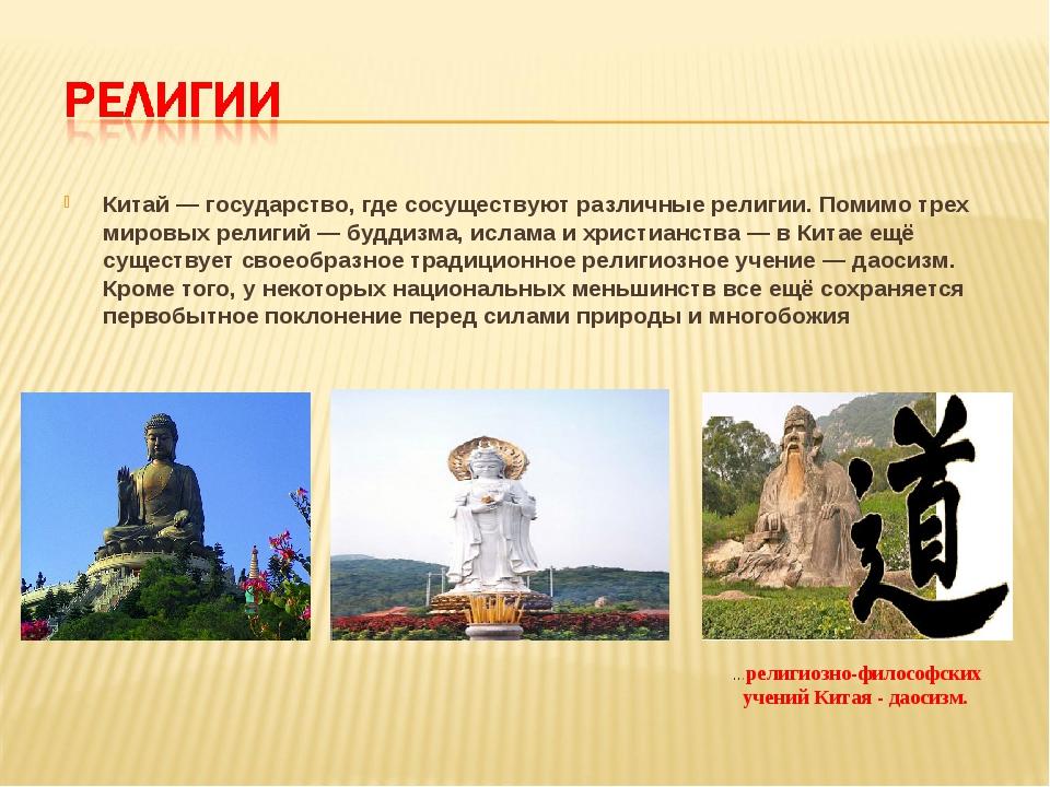 Китай— государство, где сосуществуют различные религии. Помимо трех мировых...