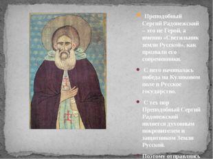 Преподобный Сергий Радонежский – это не Герой, а именно «Светильник земли Ру