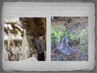 По другому поверью, водопад «Гремячий» возник от удара молнии. О чем и говори