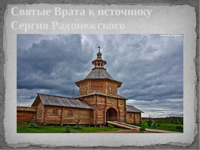 Святые Врата к источнику Сергия Радонежского