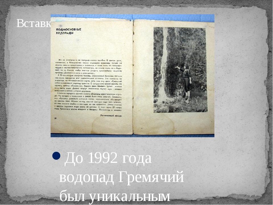 До 1992 года водопад Гремячий был уникальным памятником природы Севера Под...