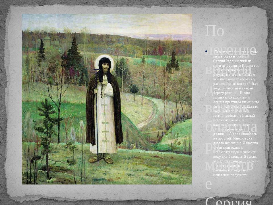 Легенда гласит, что в этом месте останавливался Сергий Радонежский на пути и...