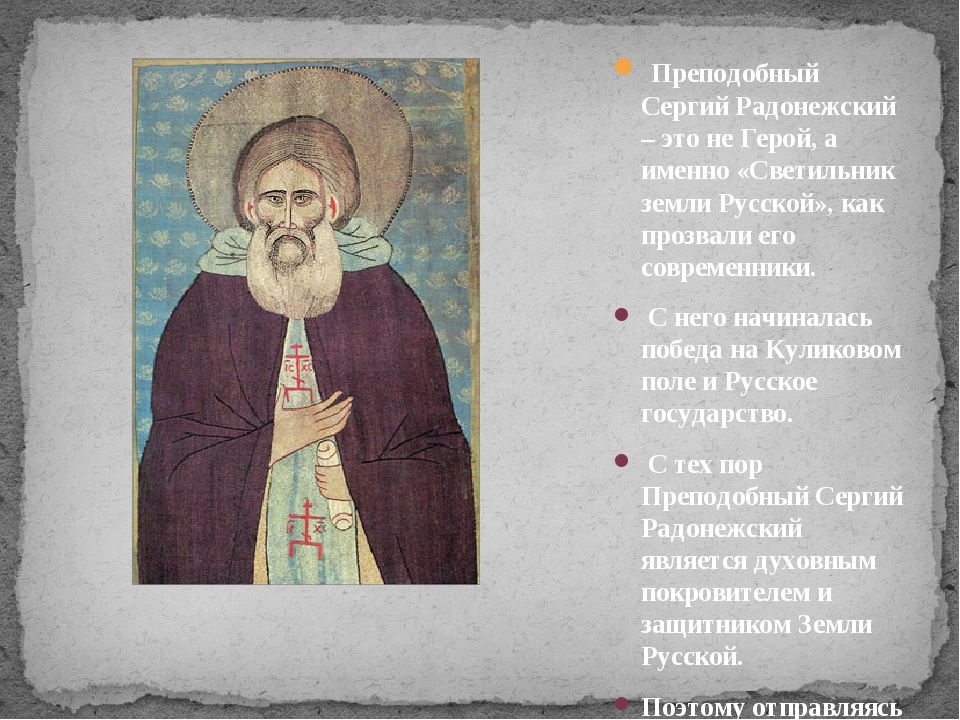 Преподобный Сергий Радонежский – это не Герой, а именно «Светильник земли Ру...