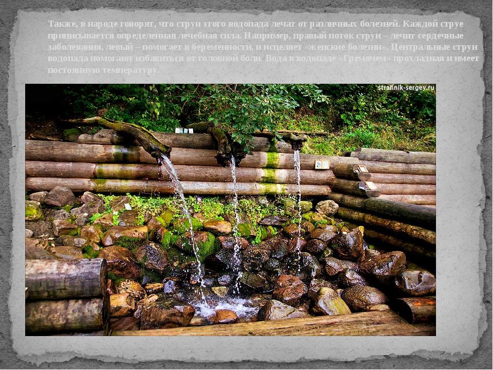 Также, в народе говорят, что струи этого водопада лечат от различных болезней...