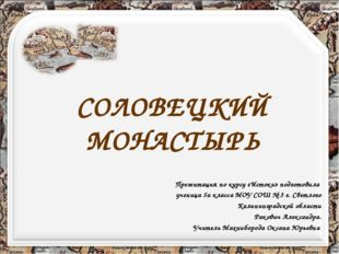 СОЛОВЕЦКИЙ МОНАСТЫРЬ Презентация по курсу «Истоки» подготовила ученица 5а кла