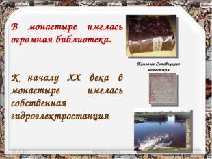 * http://aida.ucoz.ru * В монастыре имелась огромная библиотека. К началу XX
