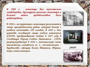 * http://aida.ucoz.ru * В 1920 г. монастырь был окончательно ликвидирован. Ку