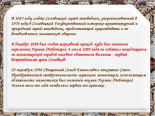 * http://aida.ucoz.ru * В 1967 году создан Соловецкий музей-заповедник, реорг