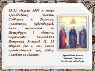 * http://aida.ucoz.ru * 19-21 августа 1992 г. мощи преподобных Зосимы, Савват
