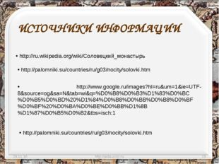 ИСТОЧНИКИ ИНФОРМАЦИИ * http://aida.ucoz.ru * http://ru.wikipedia.org/wiki/Сол