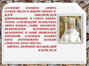 * http://aida.ucoz.ru * «СОЛОВКИ ДОЛЖНЫ ЗАНЯТЬ ОСОБОЕ МЕСТО В ЖИЗНИ СТРАНЫ И