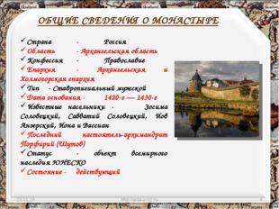 ОБЩИЕ СВЕДЕНИЯ О МОНАСТЫРЕ * http://aida.ucoz.ru * Страна- Россия Область-
