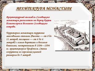 АРХИТЕКТУРА МОНАСТЫРЯ * http://aida.ucoz.ru * Архитектурный ансамбль Соловецк