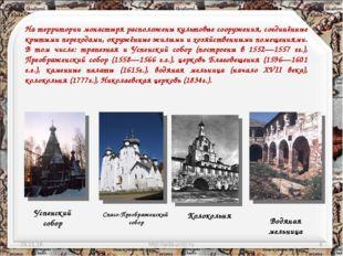 * http://aida.ucoz.ru * На территории монастыря расположены культовые сооруже