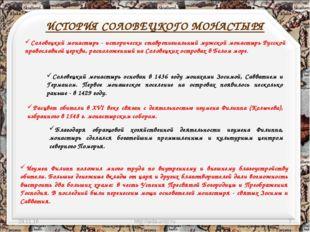 ИСТОРИЯ СОЛОВЕЦКОГО МОНАСТЫРЯ * http://aida.ucoz.ru * Соловецкий монастырь -