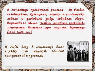 * http://aida.ucoz.ru * В монастыре процветали ремесла - он владел солеварням