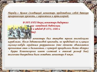 * http://aida.ucoz.ru * Наряду с Кемью Соловецкий монастырь представлял собой