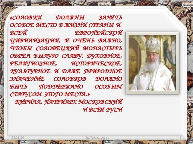 * http://aida.ucoz.ru * «СОЛОВКИ ДОЛЖНЫ ЗАНЯТЬ ОСОБОЕ МЕСТО В ЖИЗНИ СТРАНЫ И...