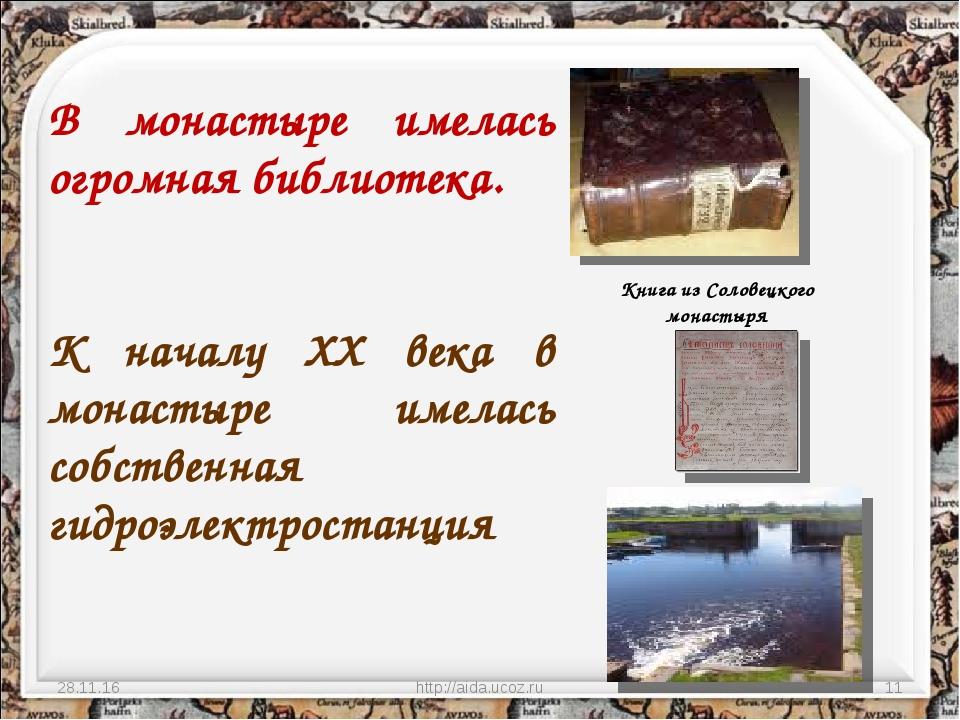 * http://aida.ucoz.ru * В монастыре имелась огромная библиотека. К началу XX...