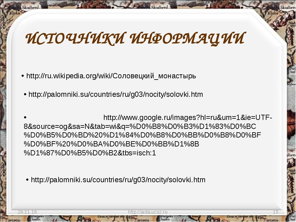 ИСТОЧНИКИ ИНФОРМАЦИИ * http://aida.ucoz.ru * http://ru.wikipedia.org/wiki/Сол...